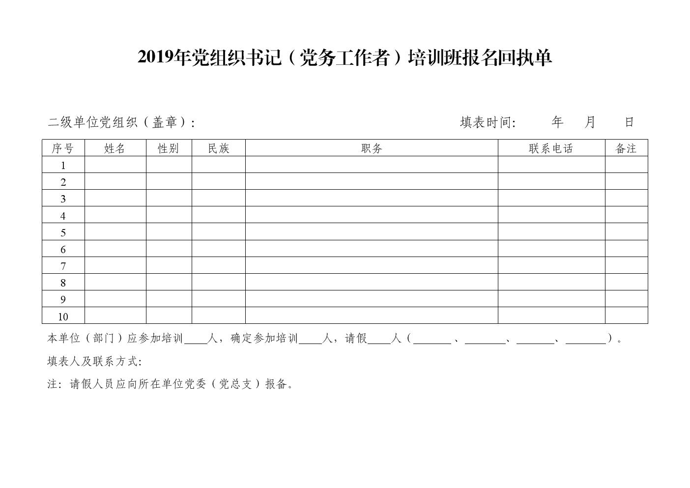 2019年党组织书记党务工作者培训班报名回执单.doc