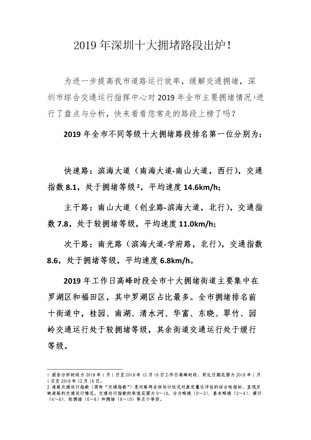 2019年深圳十大拥堵路段出炉!.doc