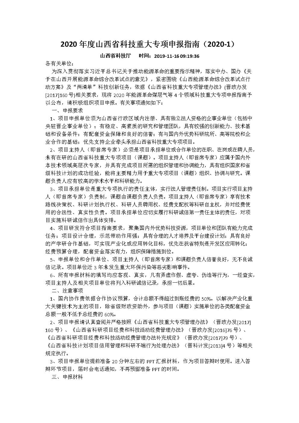 2020山西科技重大专项申报2020-1.doc