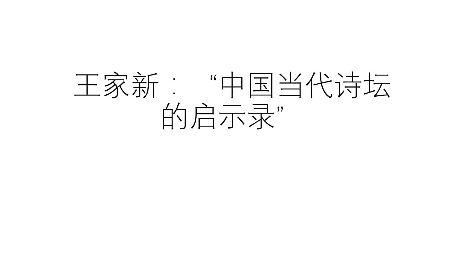 王家新的诗歌.pptx