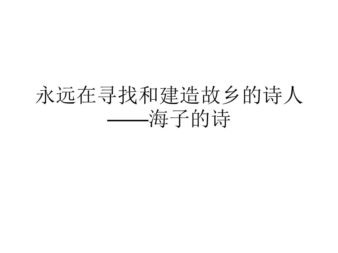 文学赏析海子的诗.ppt
