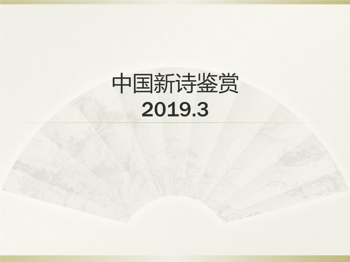 中国新诗鉴赏.ppt
