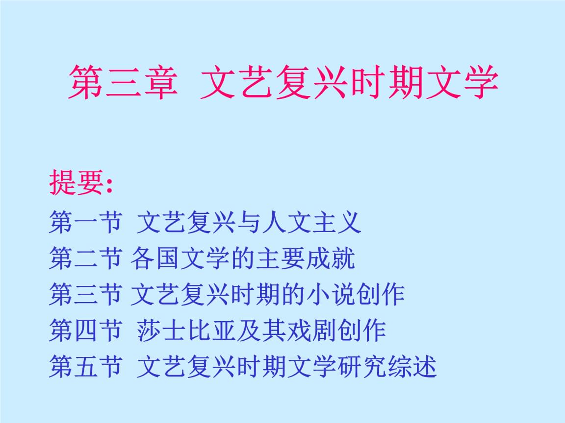 文学赏析文艺复兴与人文主义.ppt