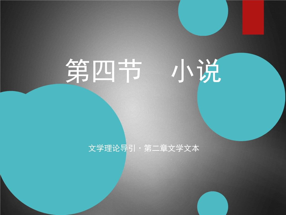8-11 文学文本与文学种类-小说1-4.ppt