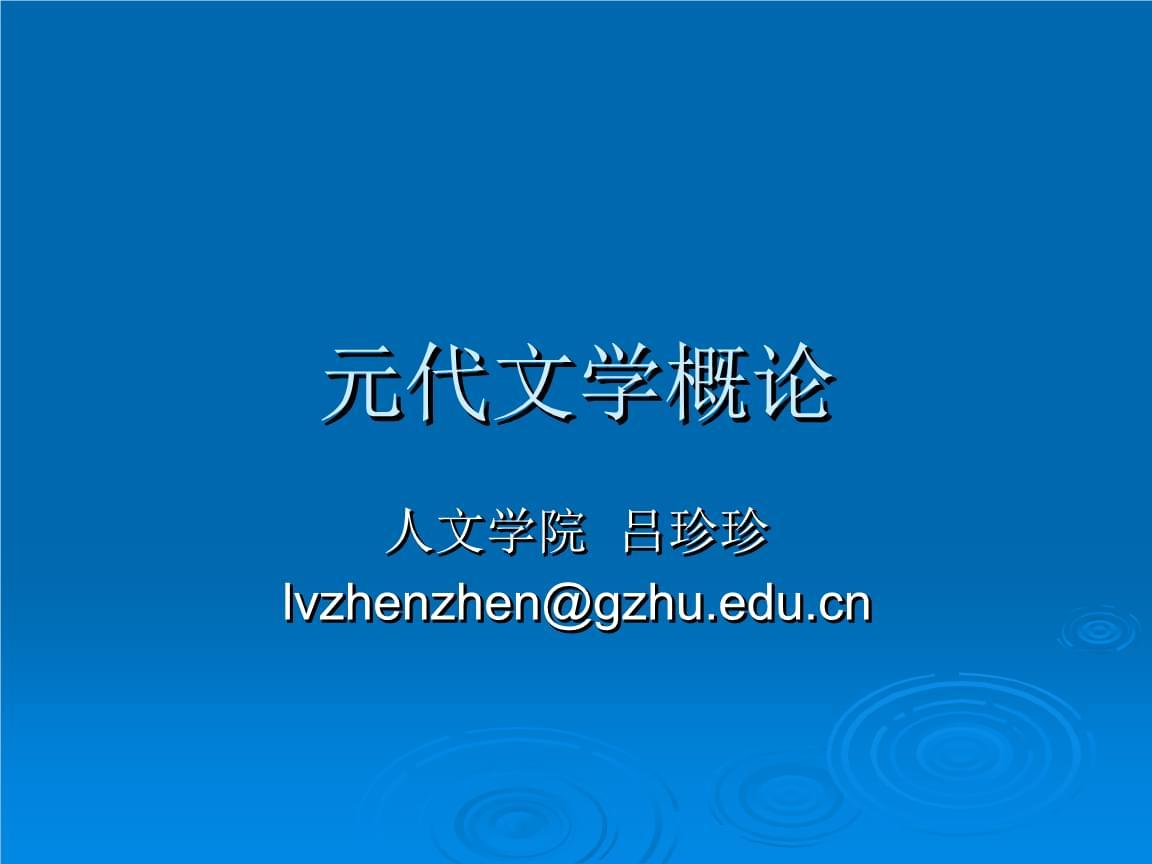 文学赏析元代文学概论.ppt