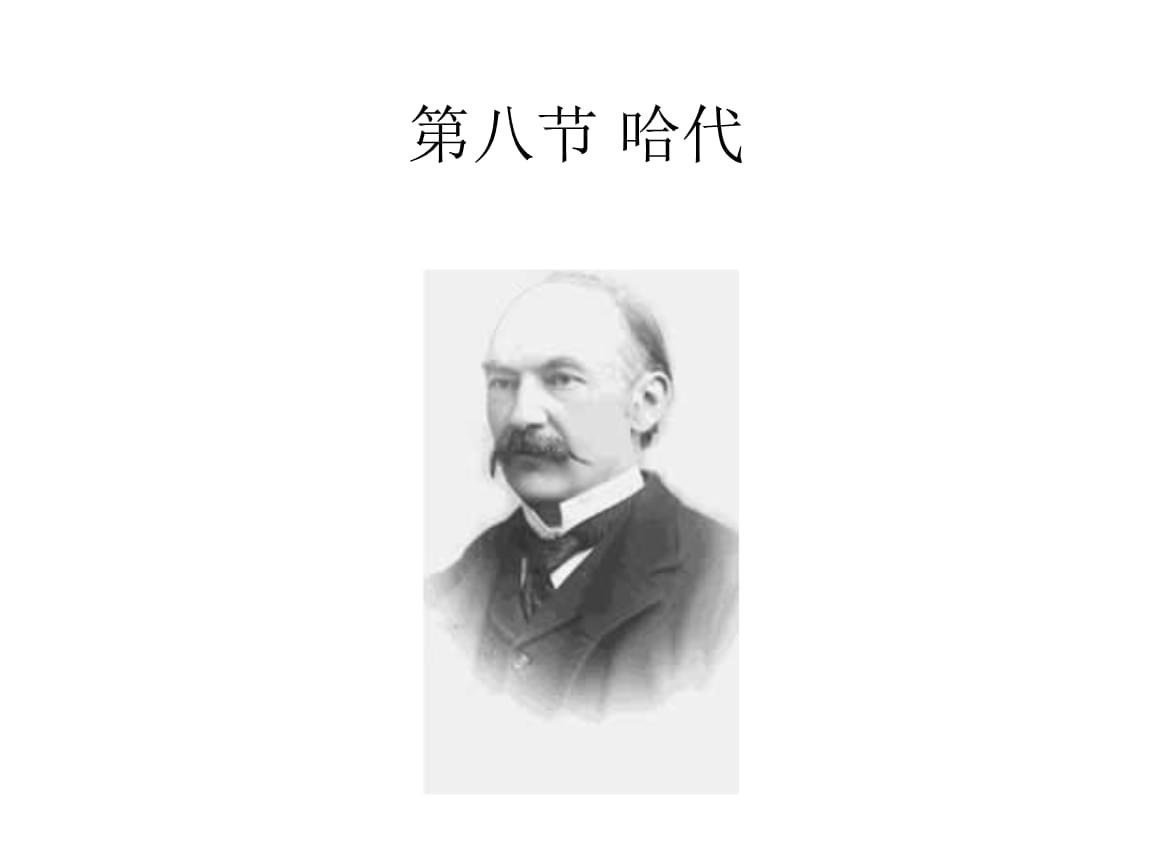 文学赏析第八节 哈代.ppt