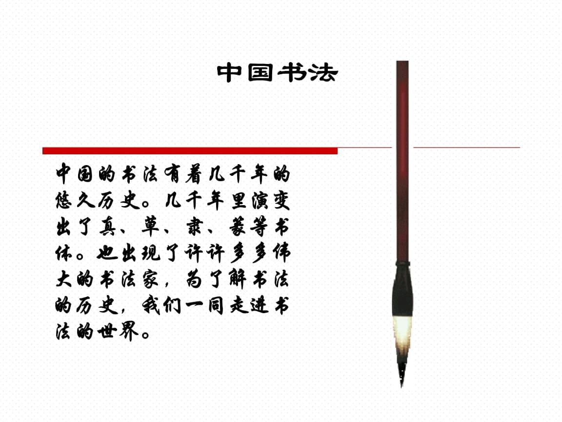 文学赏析中国书法 (2).ppt