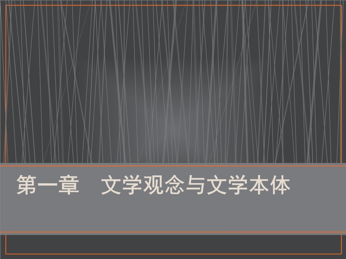 46-58 文学观念与文学本体.ppt