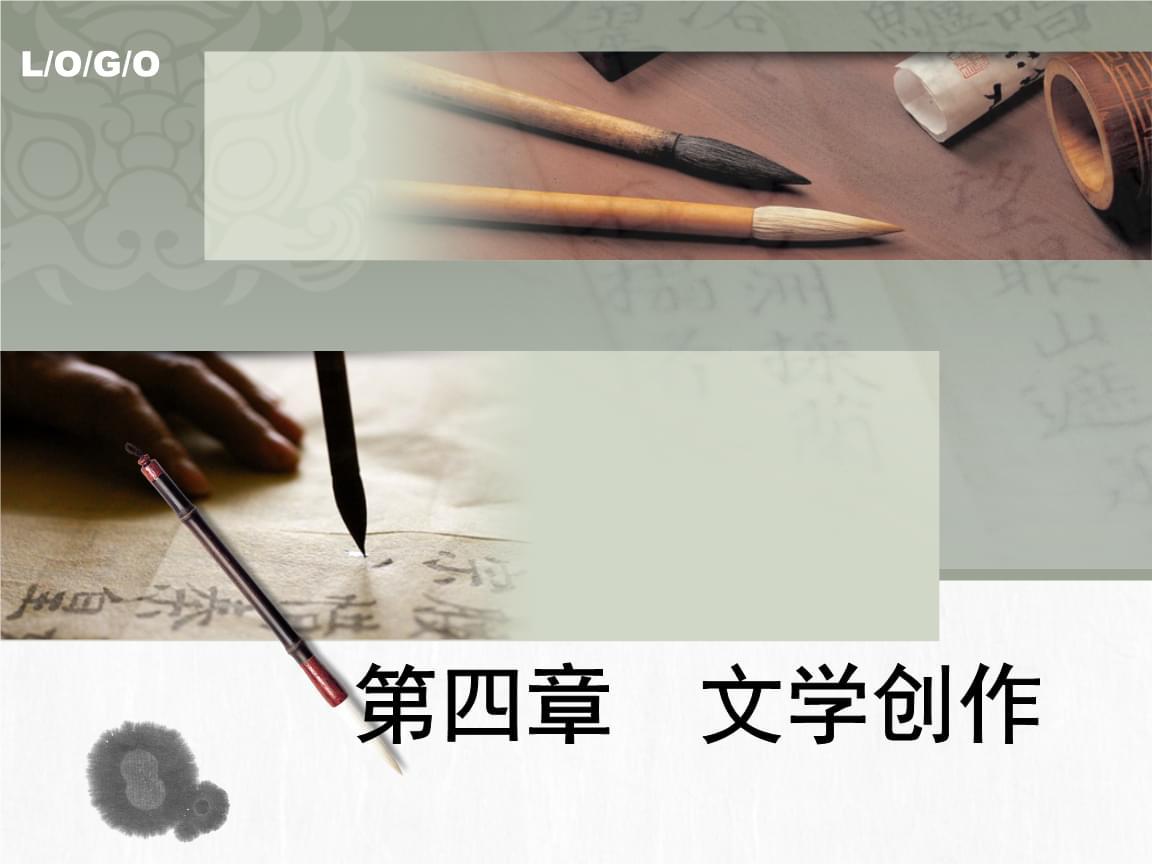 文学赏析32-38 文学创作.ppt
