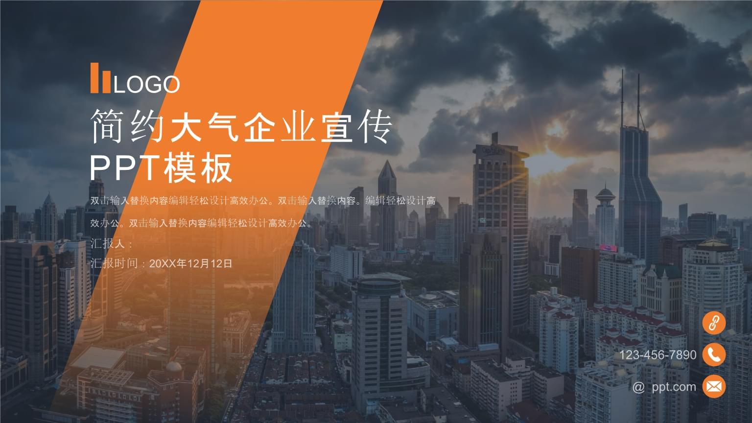 大气企业宣传介绍PPT模板.pptx