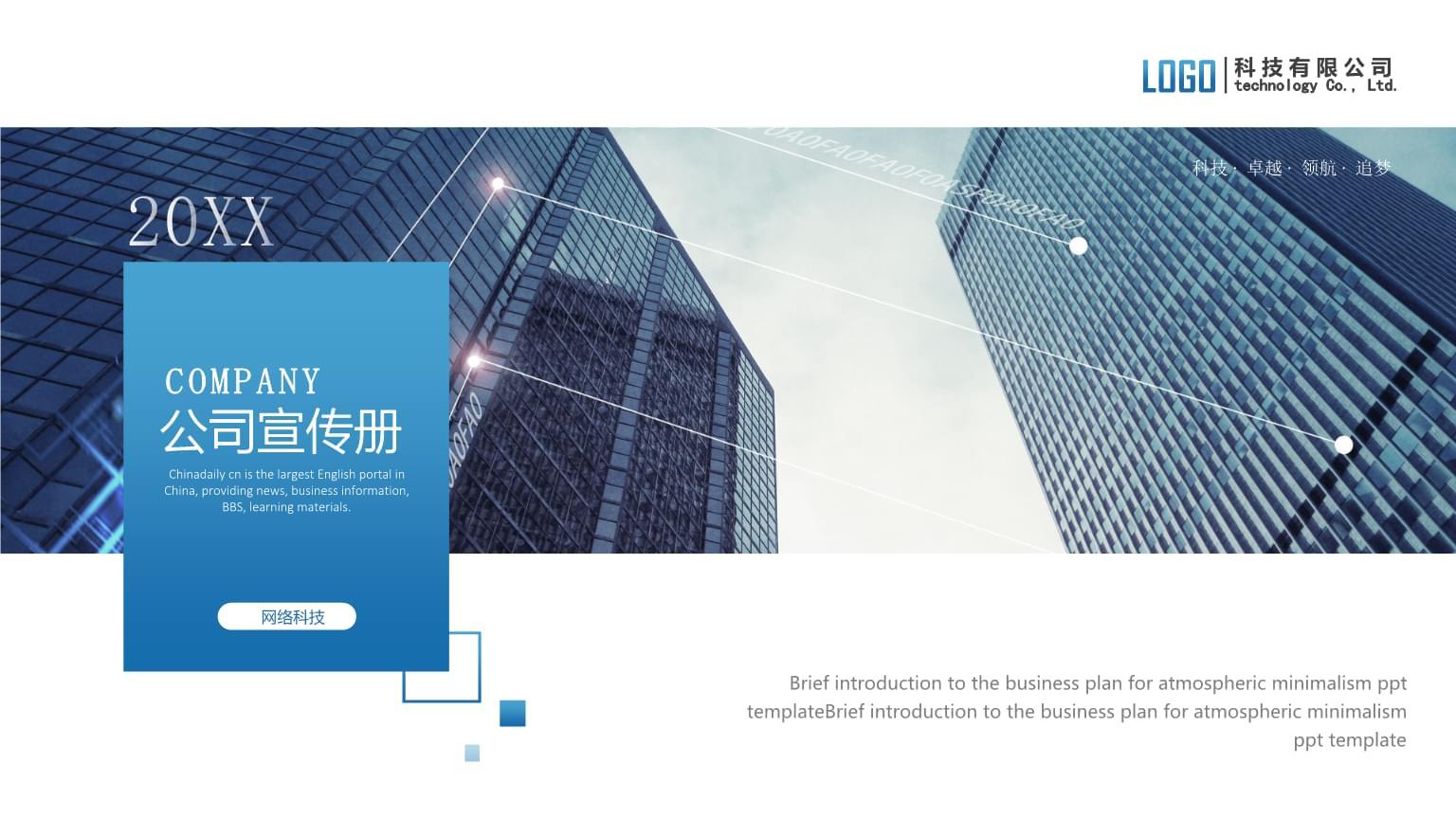 公司宣传介绍画册PPT模板.pptx