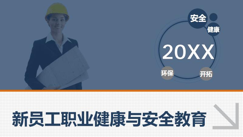 企业新员工职业健康与安全教育培训材料-通用.pdf
