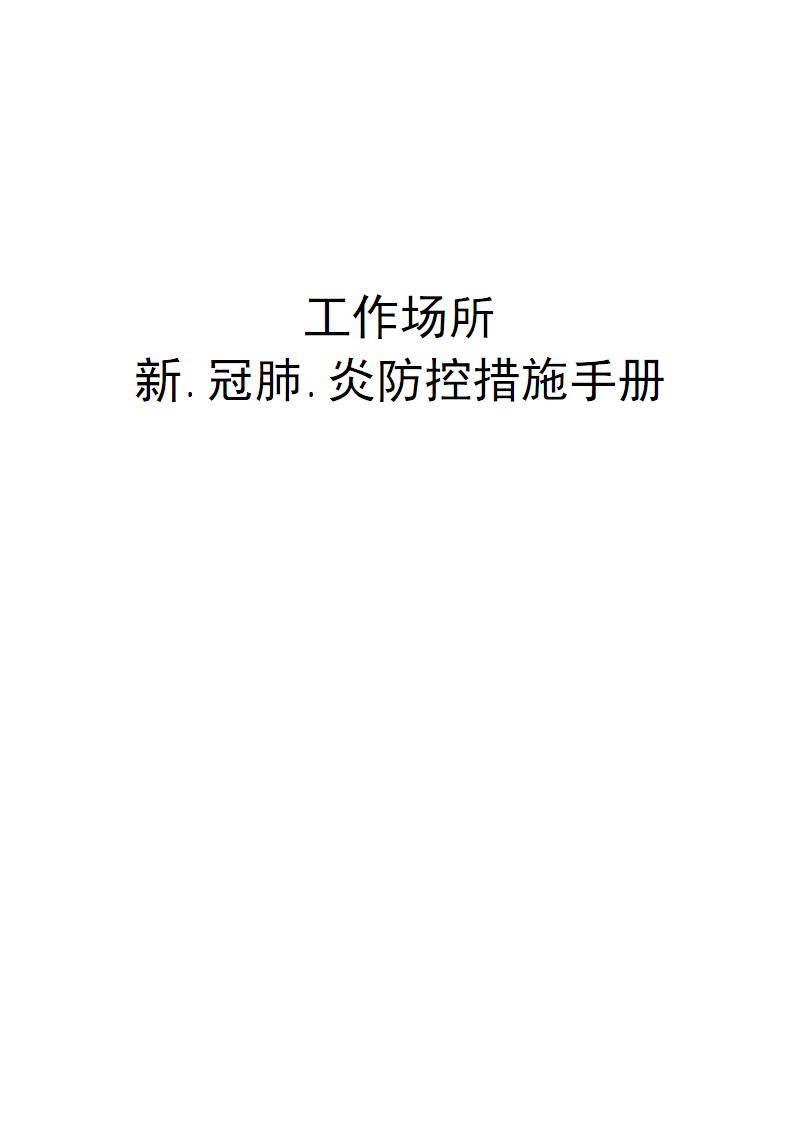 工作场所新.冠肺.炎防控措施手册工作方案.pdf