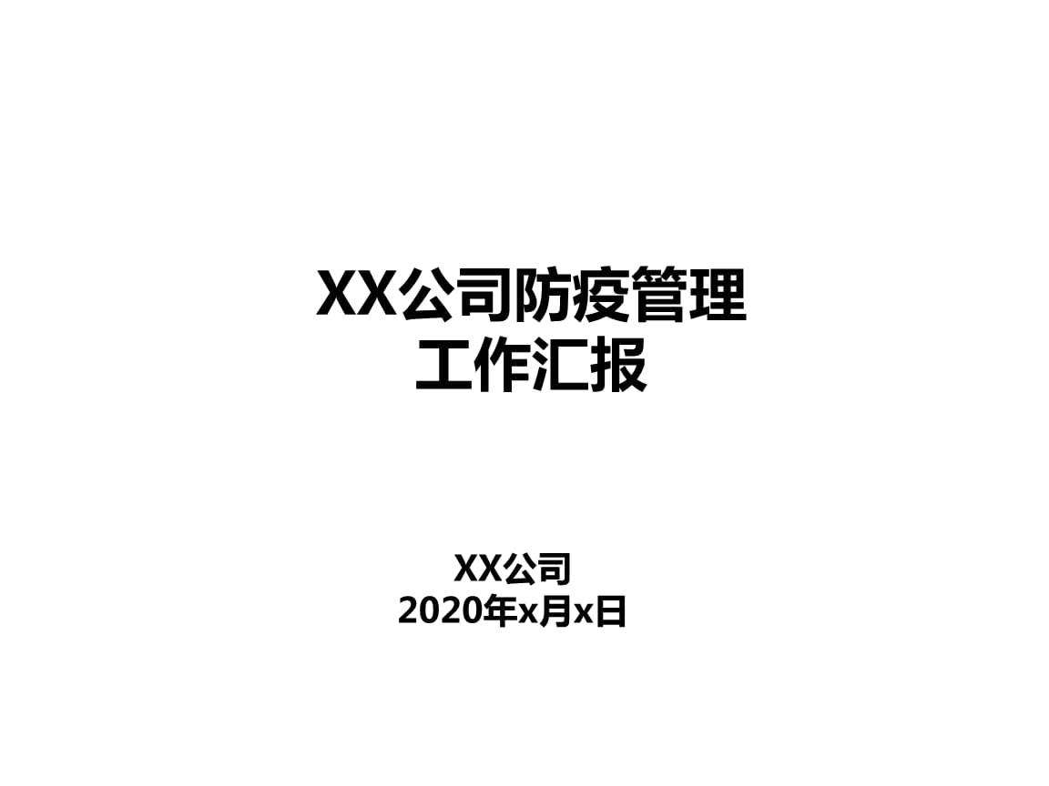 XX公司防疫管理工作汇报.ppt