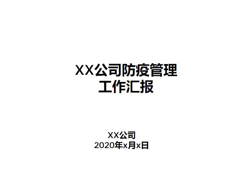 XX公司防疫管理工作汇报.pdf