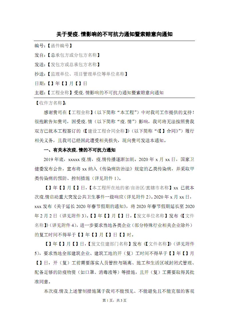 受疫.情影响的不可抗力通知暨索赔意向书(律师修订).pdf