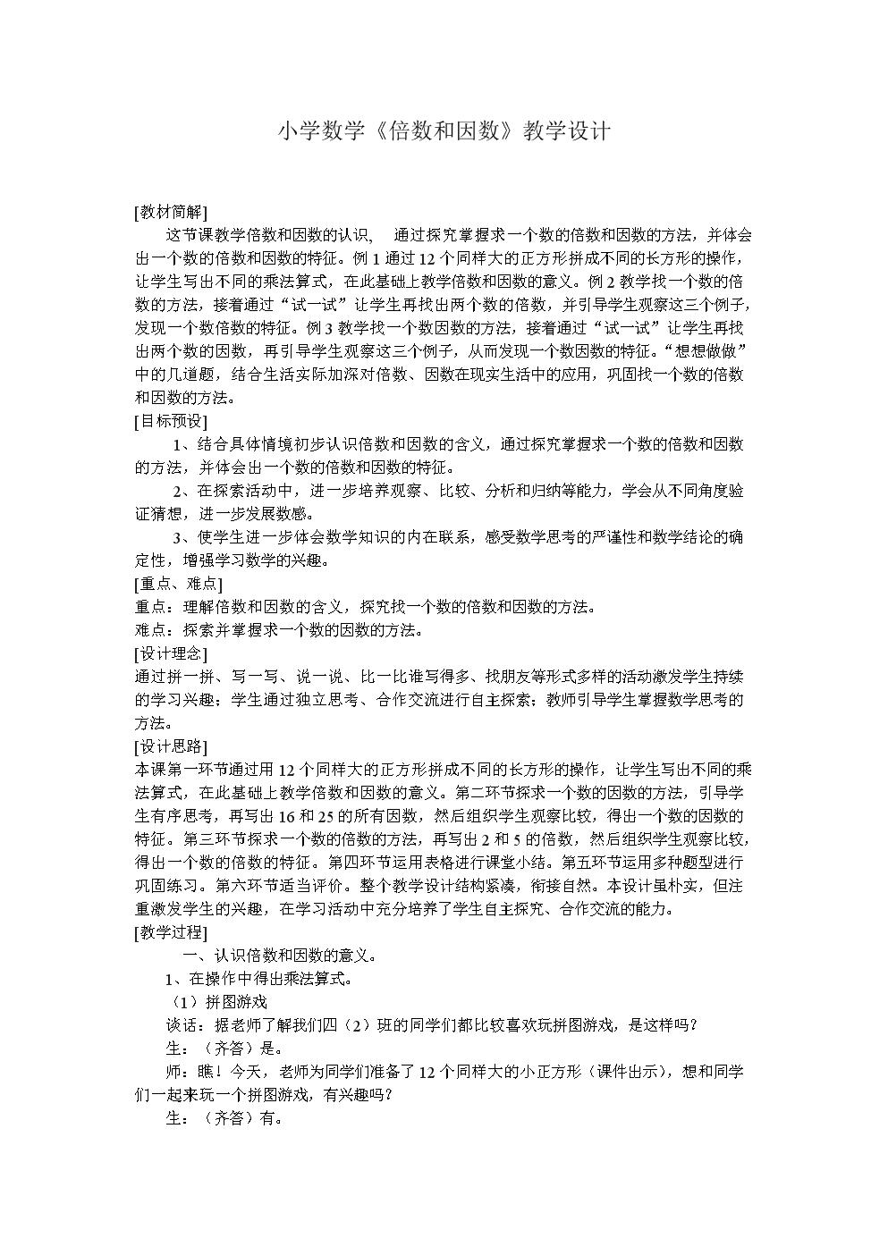 五年级下册数学教案 -1.1 倍数与因数 ︳西师大版.doc