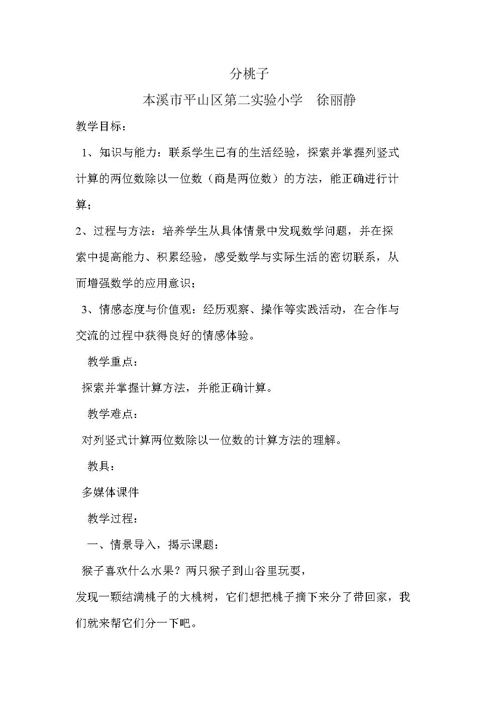 三年级下册数学教案-1.1 分桃子 北师大版(2014秋) (1).doc