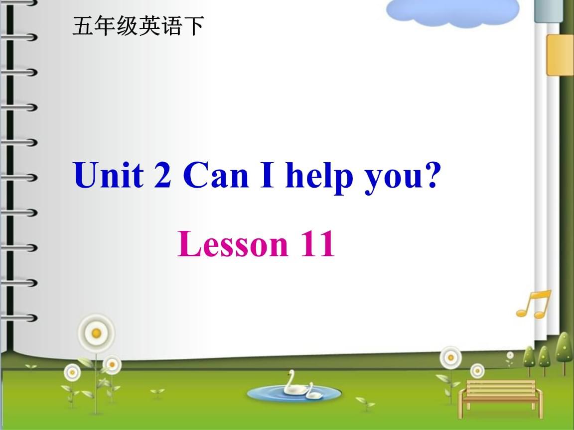 五年级下册英语Unit2 Can I help you?(Lesson11) 人教精通版.ppt
