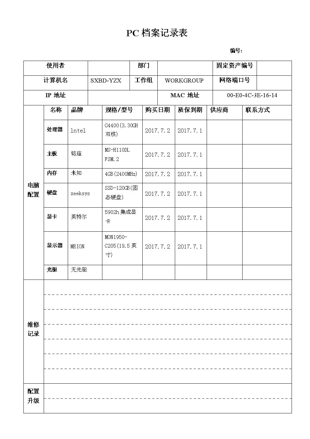 办公电脑档案登记表.docx