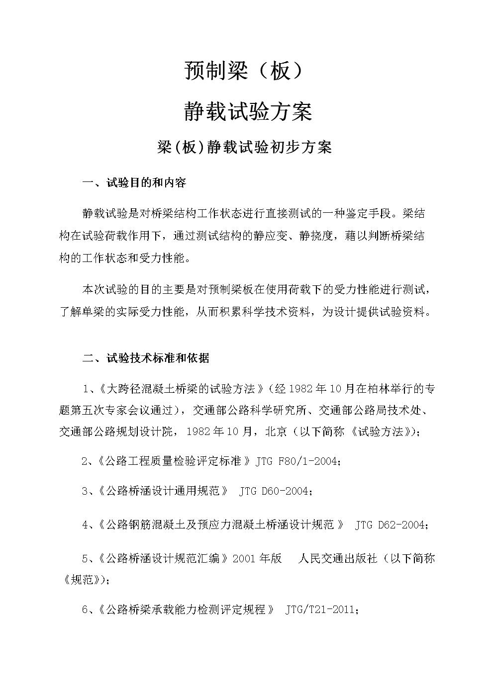公路单梁静载试验方案.docx