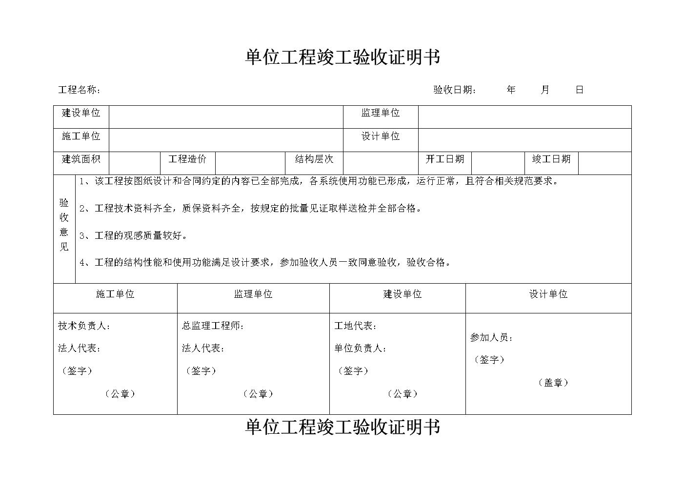 工程竣工验收证明书(标准格式).docx