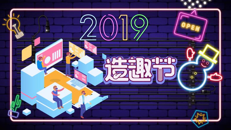 2019造趣节策划案.pdf