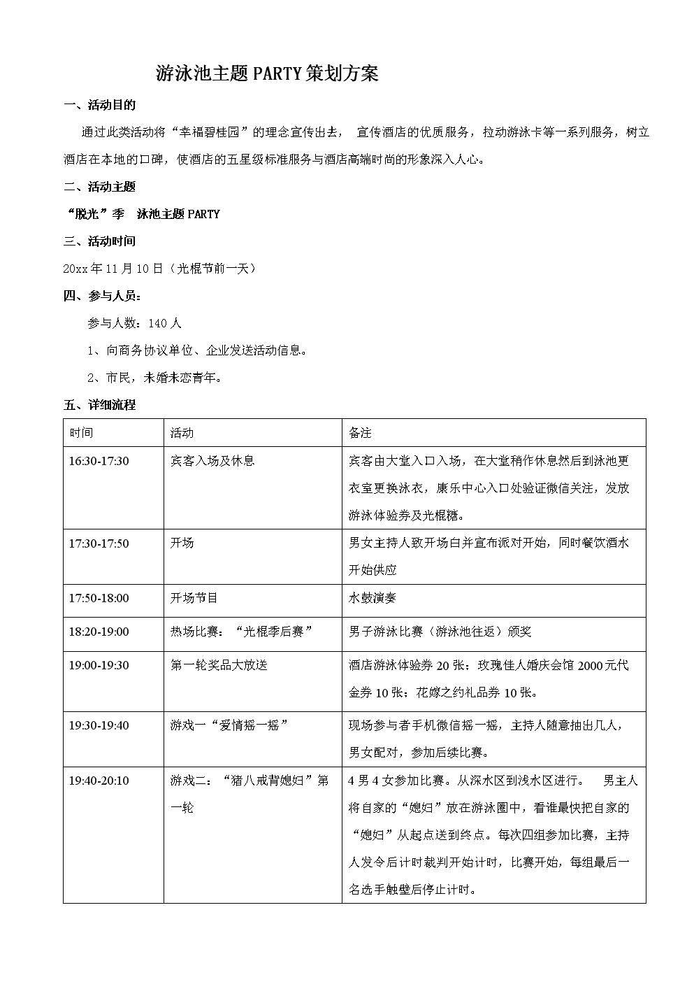 游泳池主题PARTY策划方案.docx