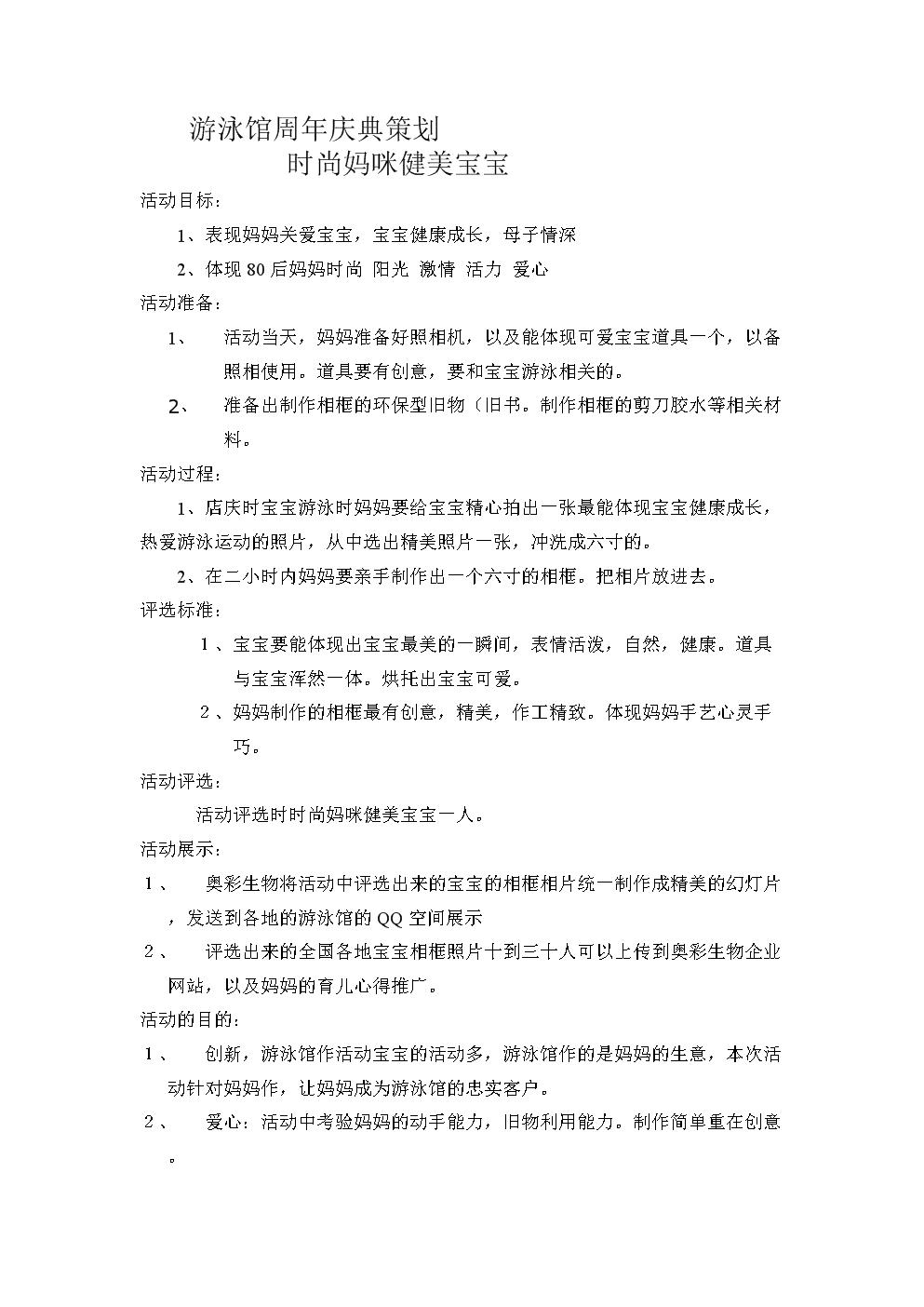 游泳馆周年庆典策划活动.docx