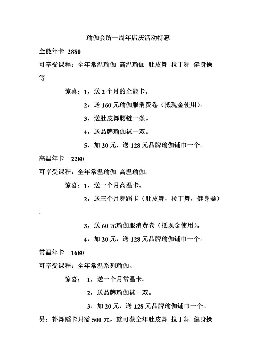 瑜伽会所一周年店庆活动特惠.docx