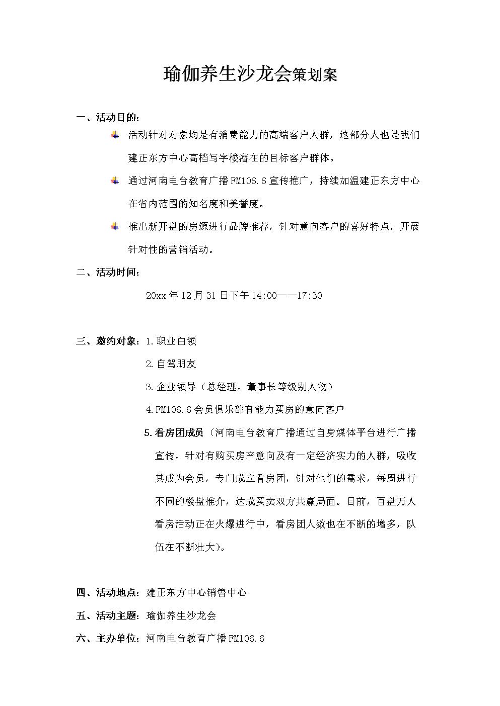 瑜伽养生沙龙会策划案.docx