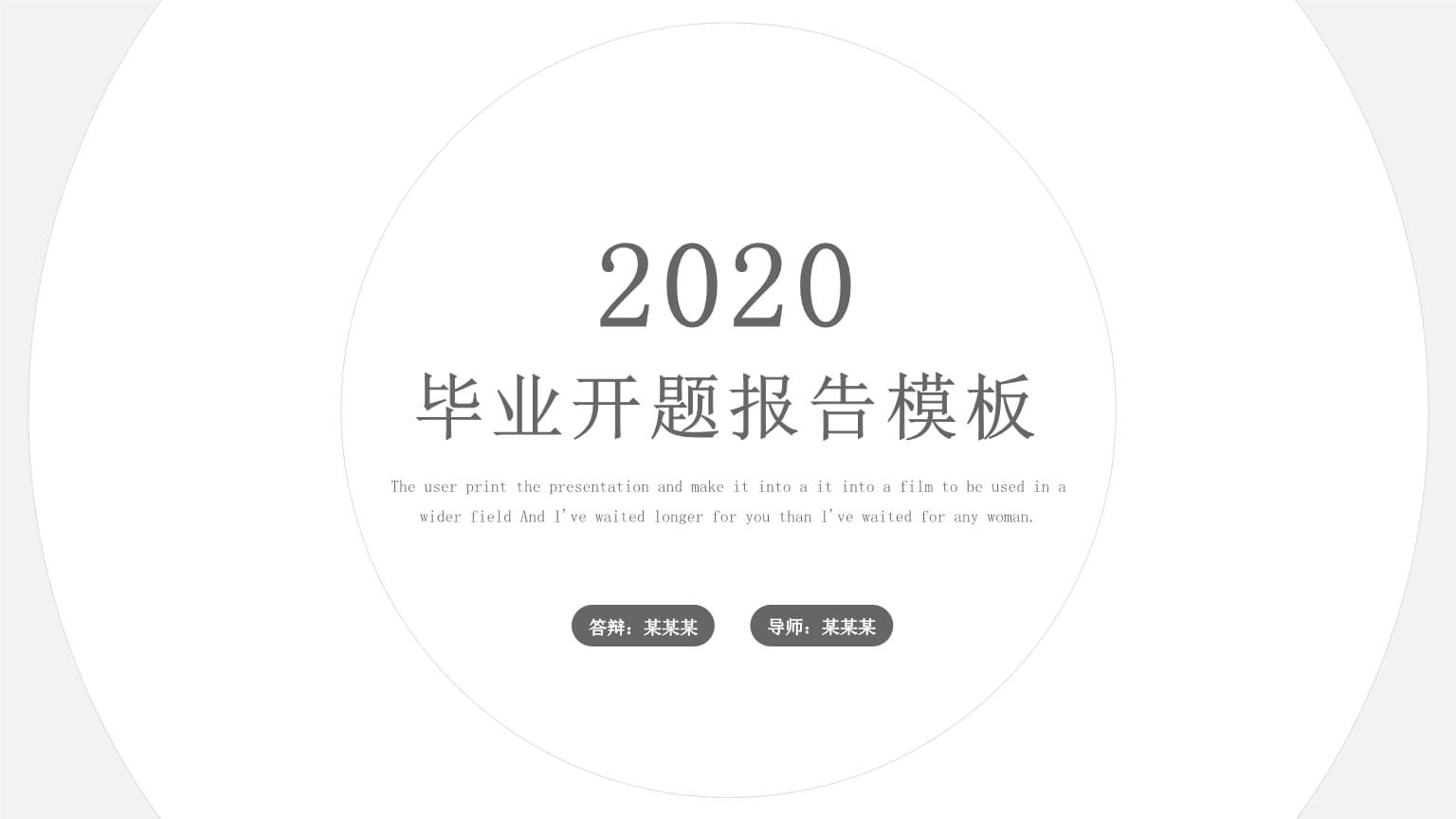 黑白2020毕业开题报告ppt模板.pptx