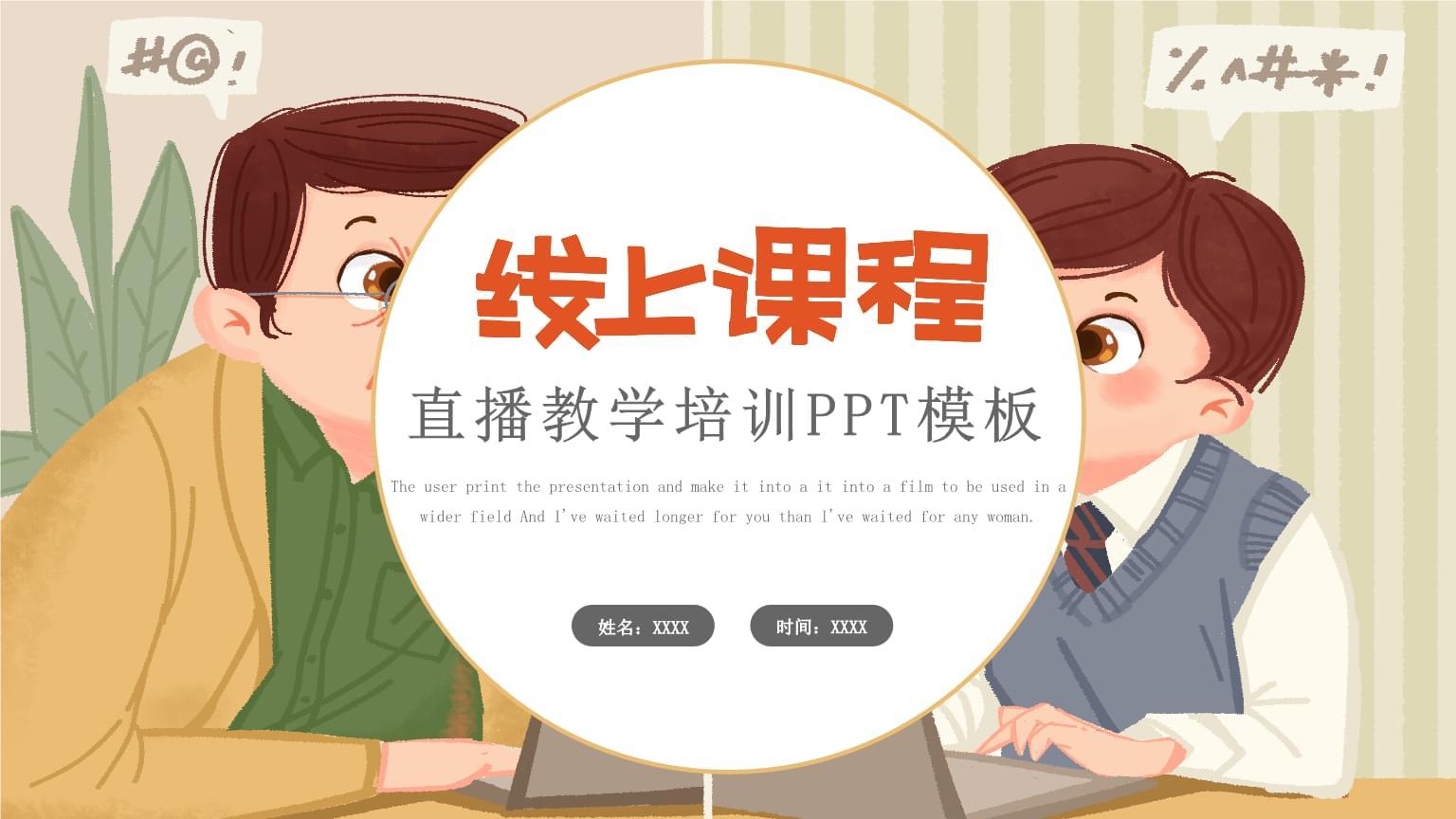 卡通线上课堂直播教学培训PPT模板.pptx