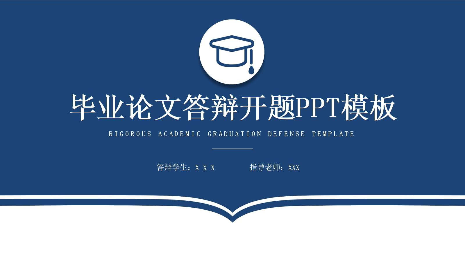 蓝色学生毕业论文答辩开题PPT模板.pptx