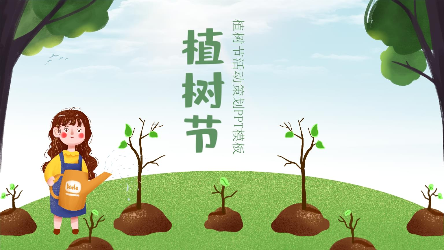 绿色卡通植树节活动策划PPT模板.pptx