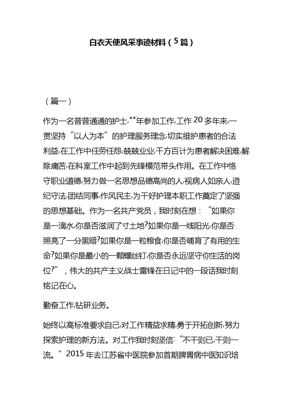 白衣天使风采事迹材料(5篇).docx