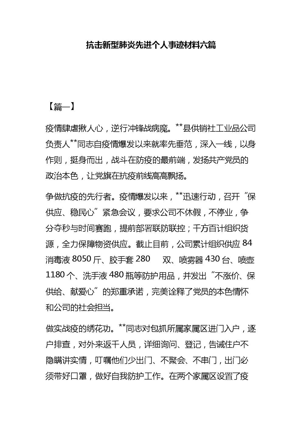 抗击新型肺炎先进个人事迹材料六篇.docx