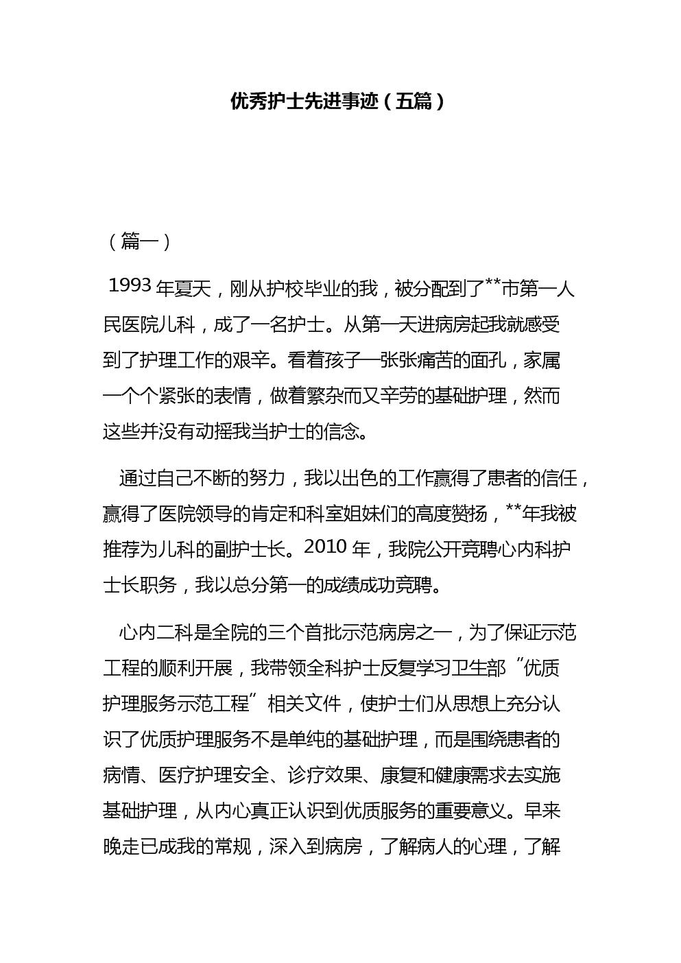 优秀护士先进事迹(五篇).docx