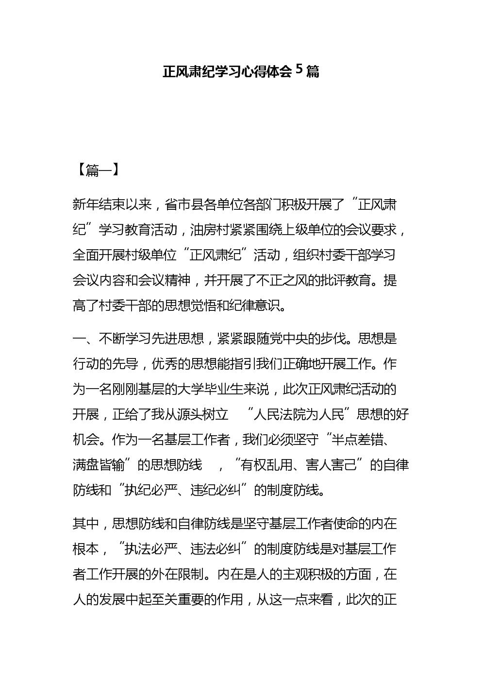 正风肃纪学习心得体会5篇.docx