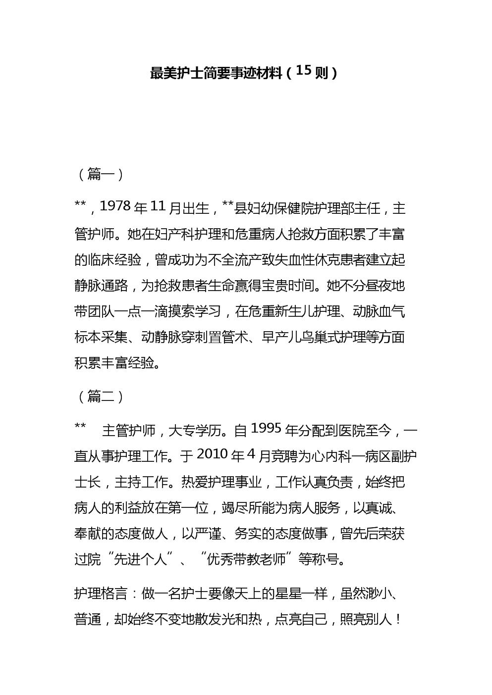 最美护士简要事迹材料(15则).docx