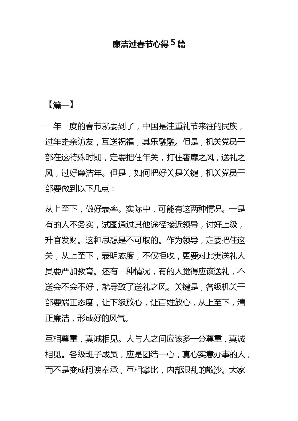 廉洁过春节心得(5篇).docx