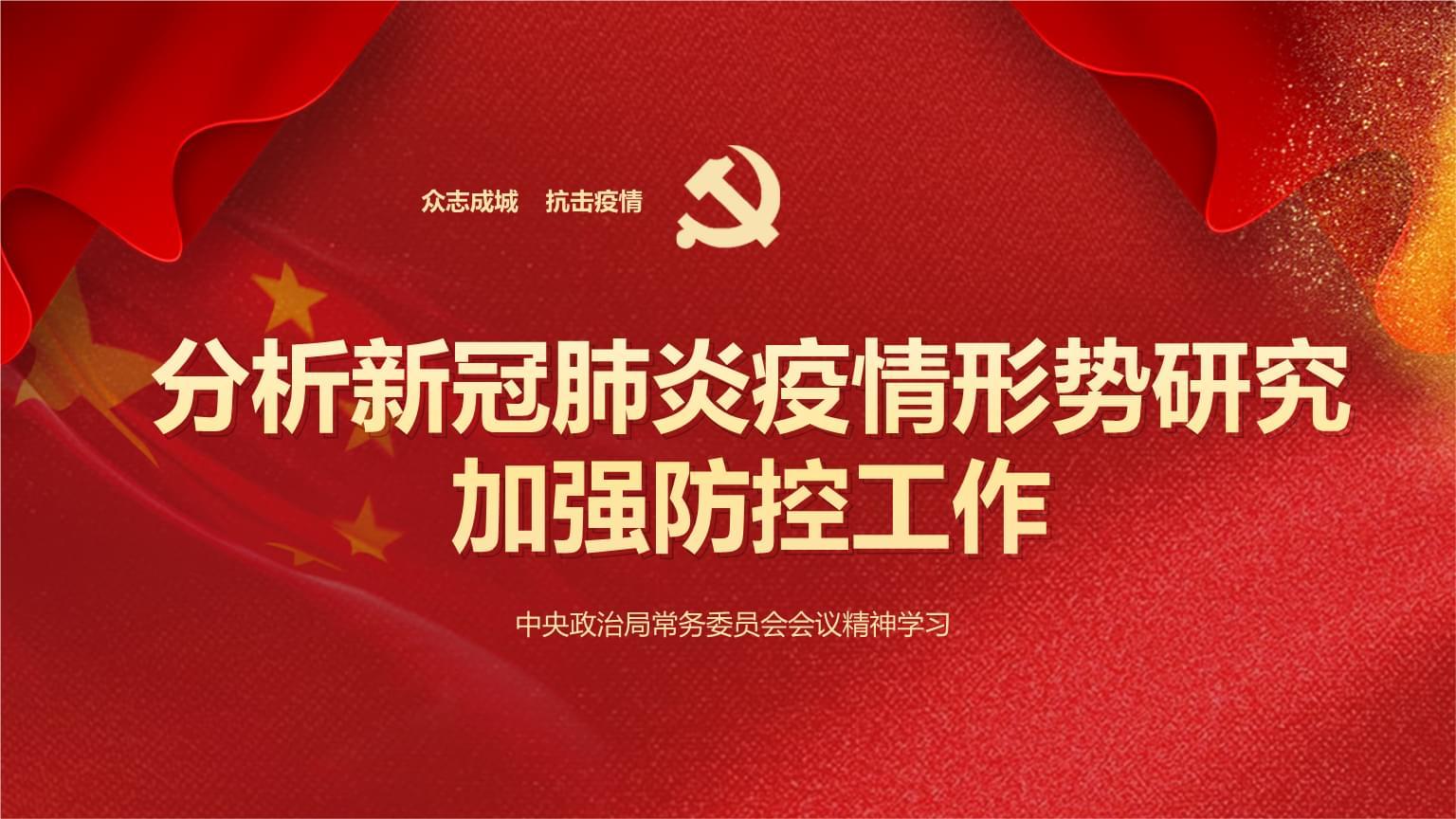 红色党建风疫情工作分析报告PPT模板.pptx
