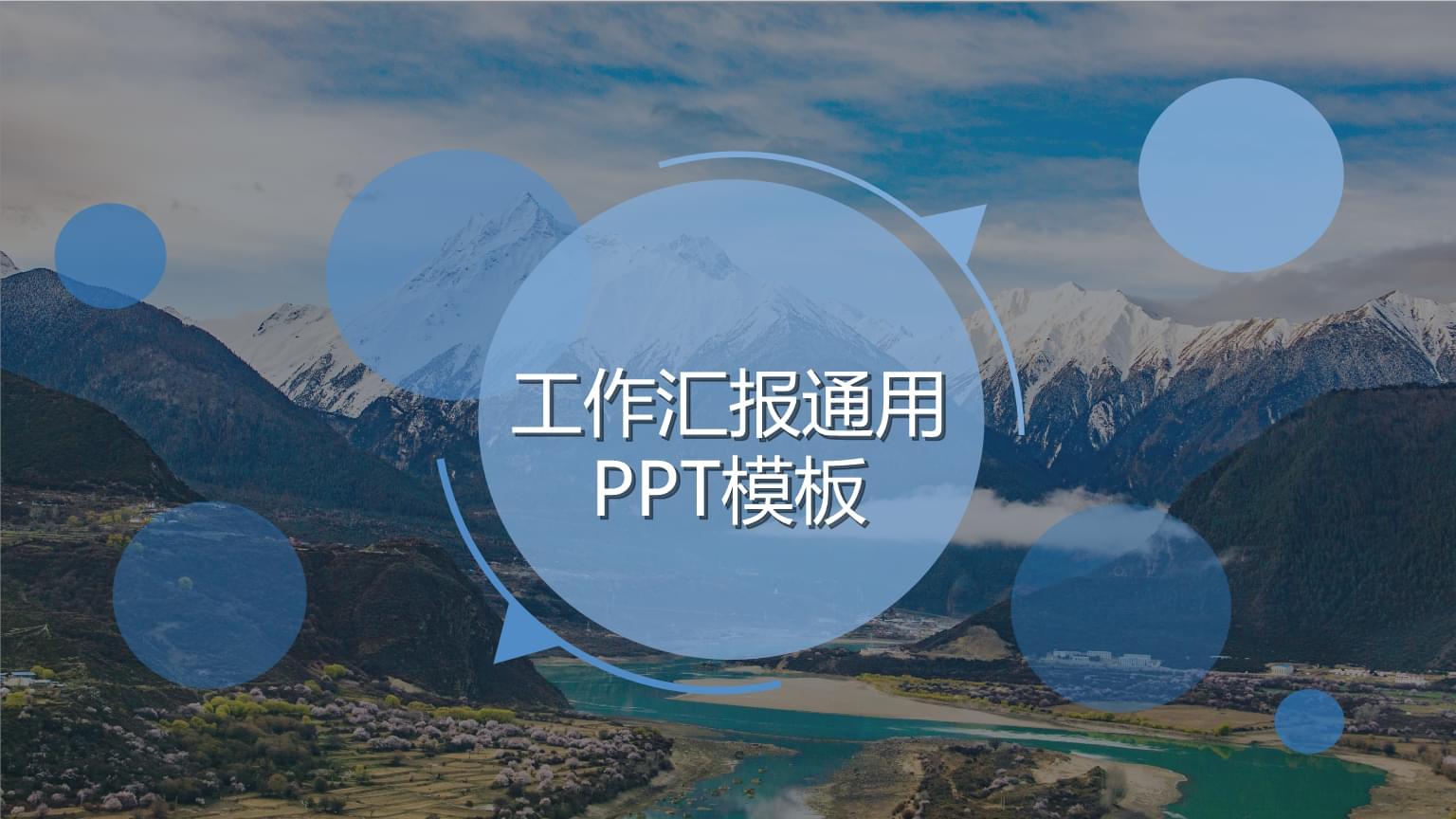 大气欧美风英文工作汇报模板PPT.pptx