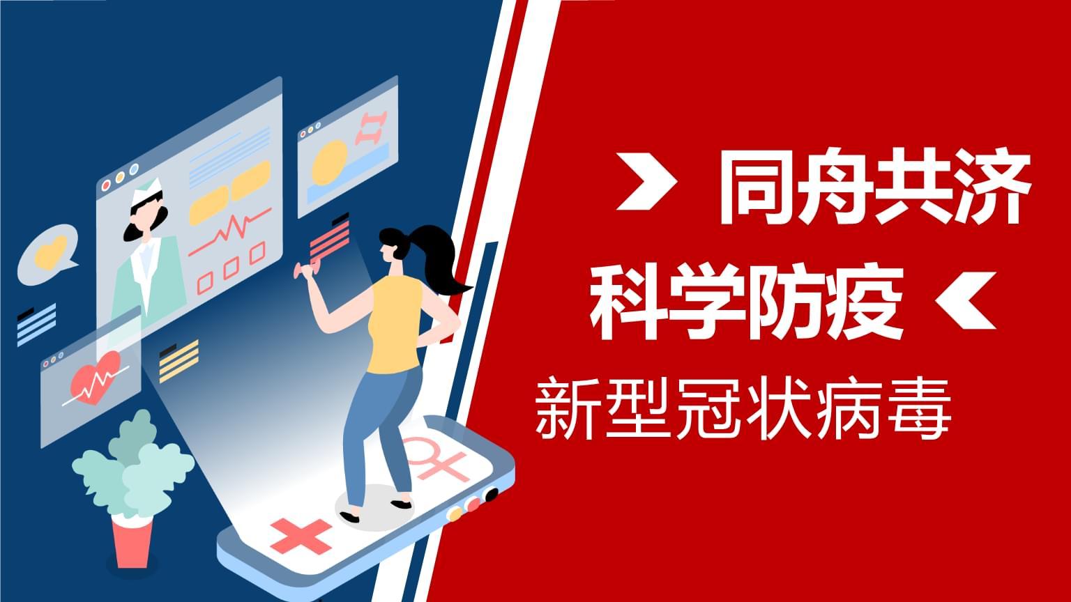 蓝红商务疫情防护知识宣传PPT模板.pptx