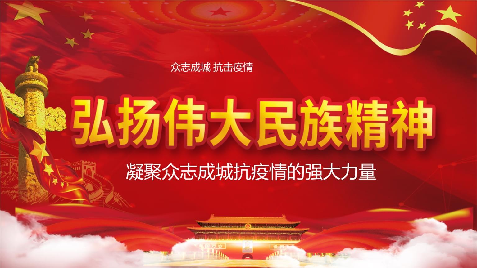 弘扬民族精神抗疫情宣传PPT模板.pptx