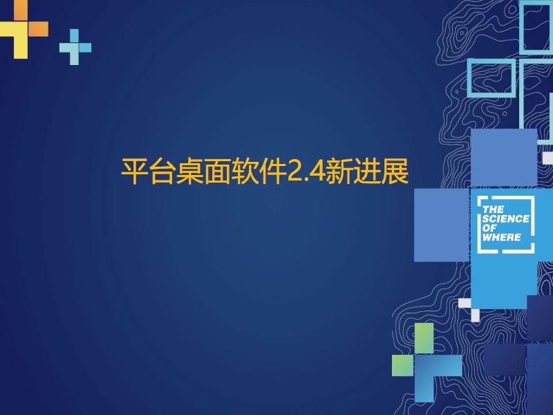 易智瑞地理信息系统平台桌面软件.pdf