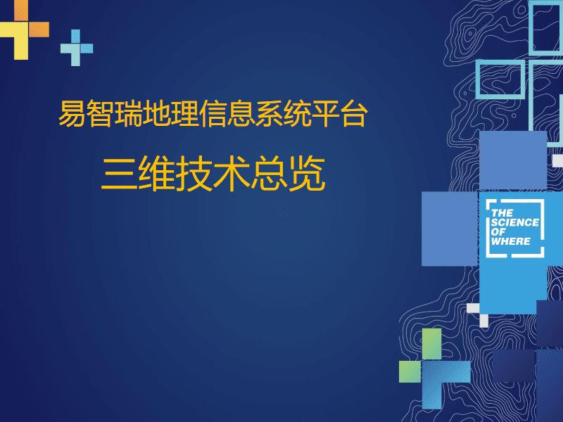 易智瑞地理信息系统平台三维技术总览.pdf