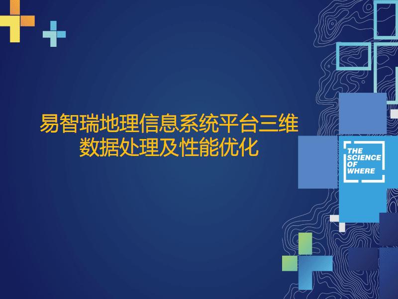 易智瑞地理信息系统平台三维数据处理及性能优化.pdf