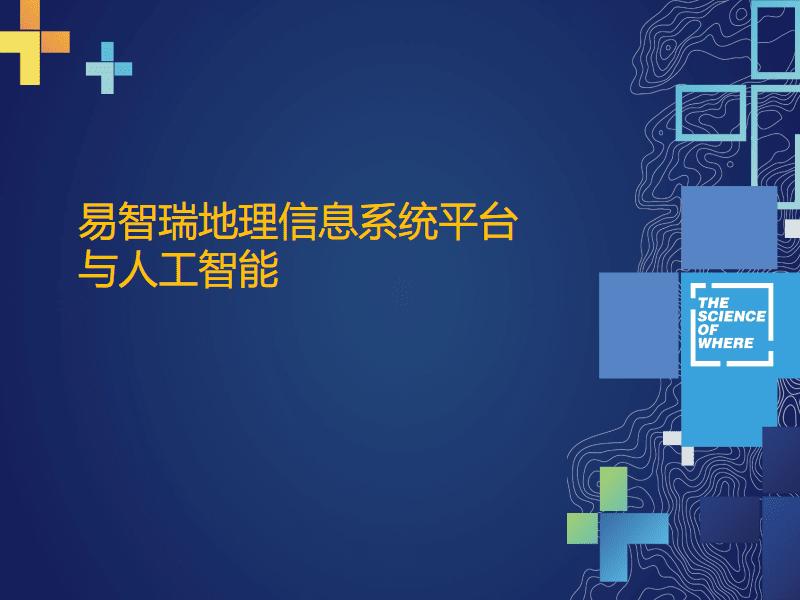 易智瑞地理信息系统平台与人工智能终版.pdf