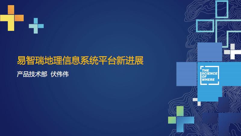 易智瑞地理信息系统平台最新进展.pdf